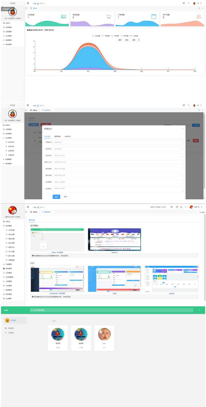 PHP云乐购社区发卡商城系统全新开源版网站源码-爱资源分享