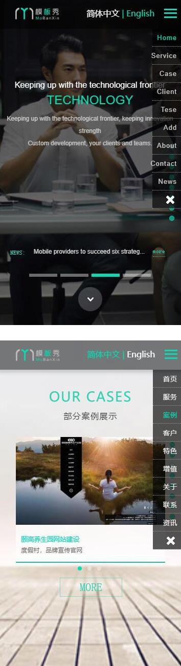 PHP双语种接单演示站门户企业网站系统源码-爱资源分享
