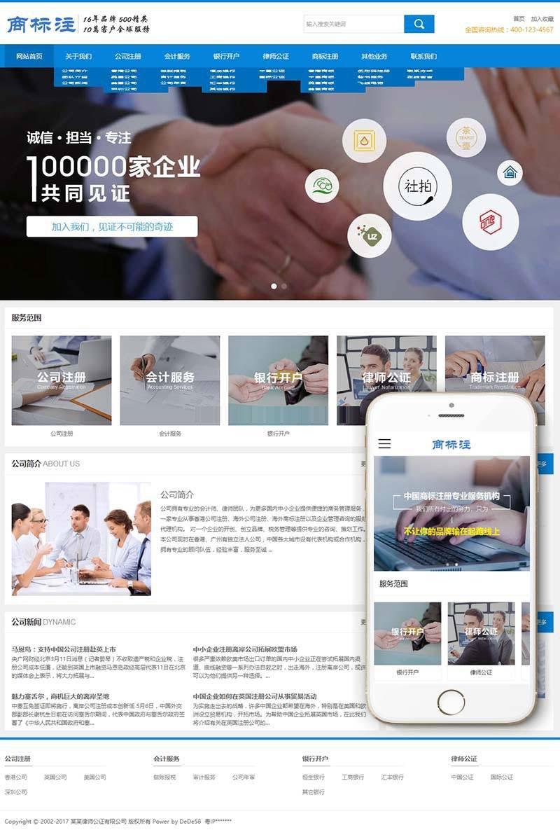【dedecms】公司商标注册律师公证织梦dedecms网站模板 带手机移动端-爱资源分享