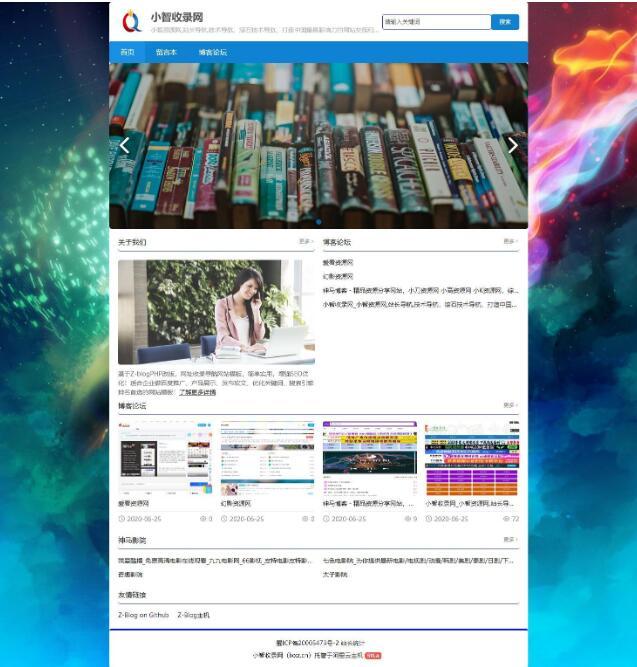 最新小智收录网无域名限制版网站源码 Zblog导航网模板-爱资源分享