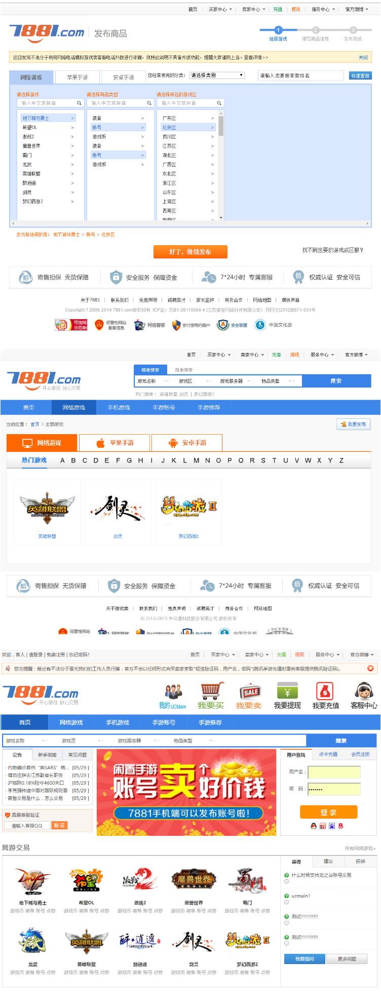 价值8000仿7881游戏装备交易网系统源码修复版 可做虚拟点卡和网站源码下载交易系统-爱资源分享