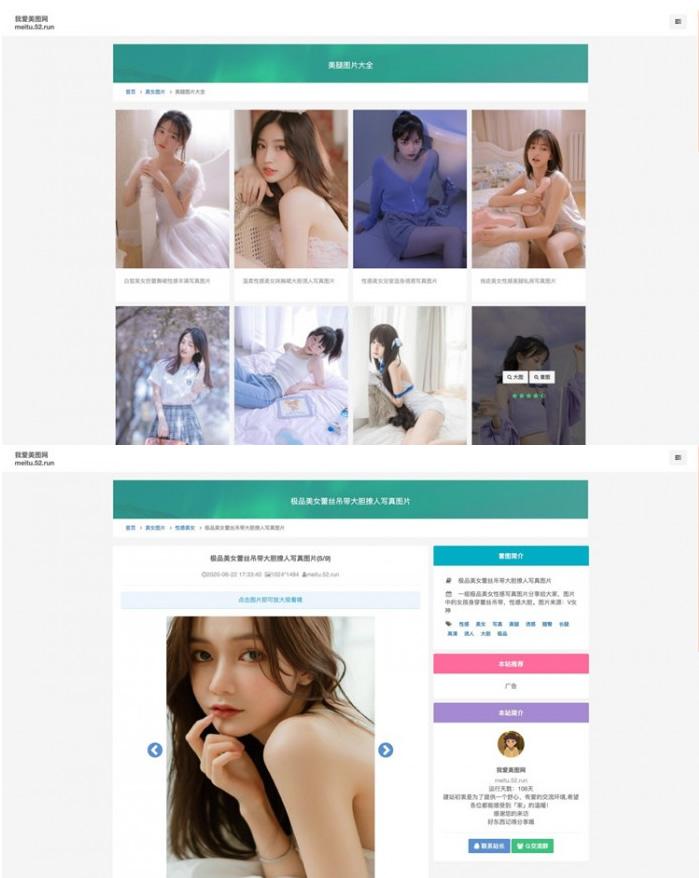 美女写真自动采集手机壁纸美图网站系统源码-爱资源分享