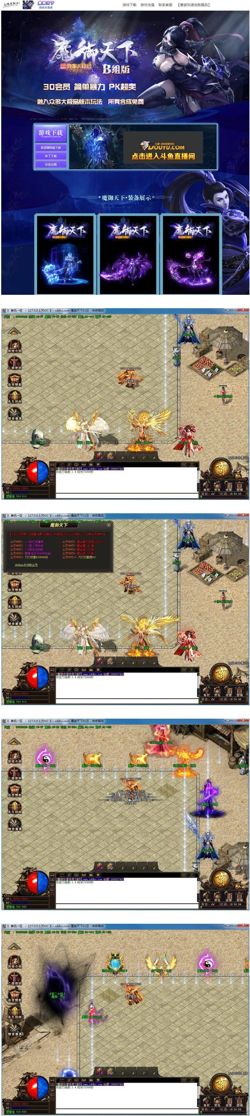 Gom引擎魔御天下极品单职业传奇游戏服务端 简单暴力PK超爽版本-爱资源分享