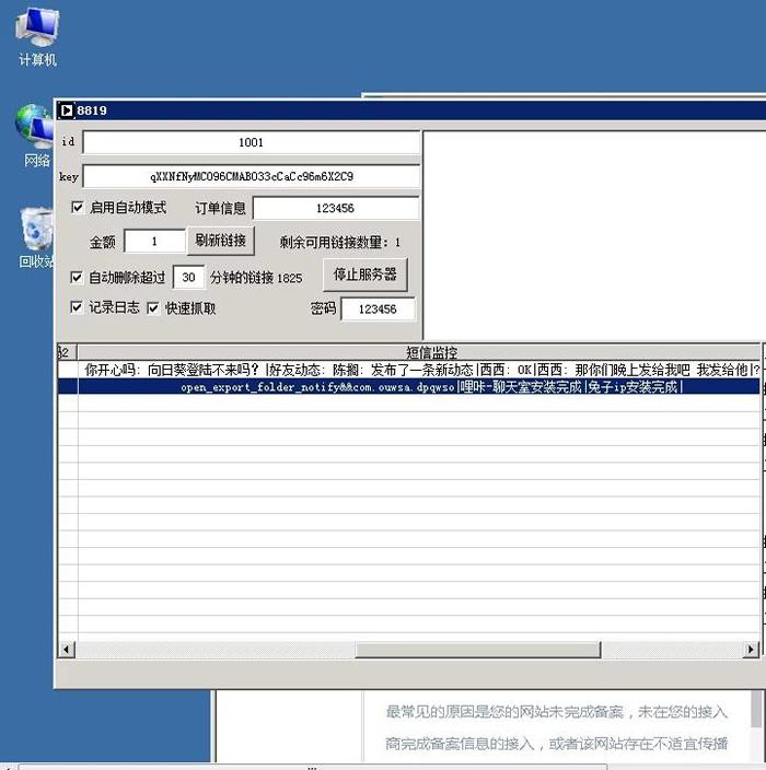 12月最新暗雷跳蹬MAX带WIN挂机端系统源码 带搭建视频教程-爱资源分享