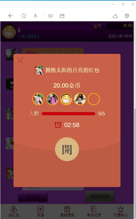 12月最新红包直通车V3.0完美运营修复版 带四种玩法-爱资源分享