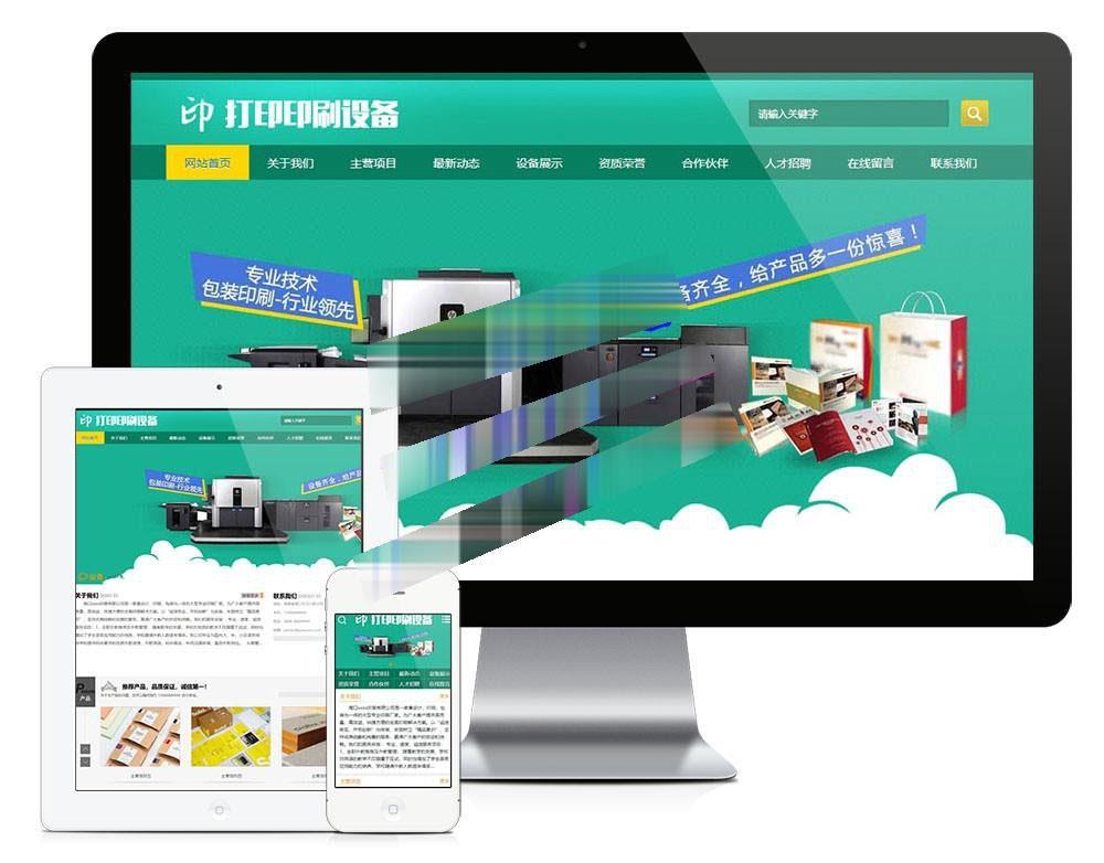 易优CMS自适应WAP包装印刷打印设备公司网站模板-爱资源分享