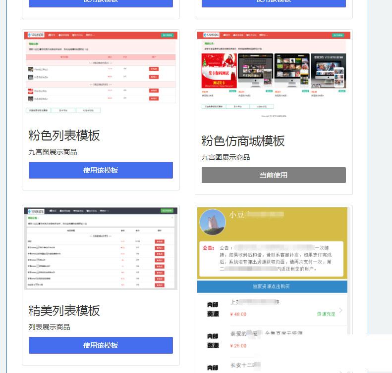 PHP响应式简洁精美UI列表商城发卡网站系统源码-爱资源分享