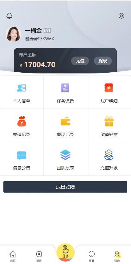 最新带余额宝抖音点赞任务悬赏系统源码 带安装说明-爱资源分享