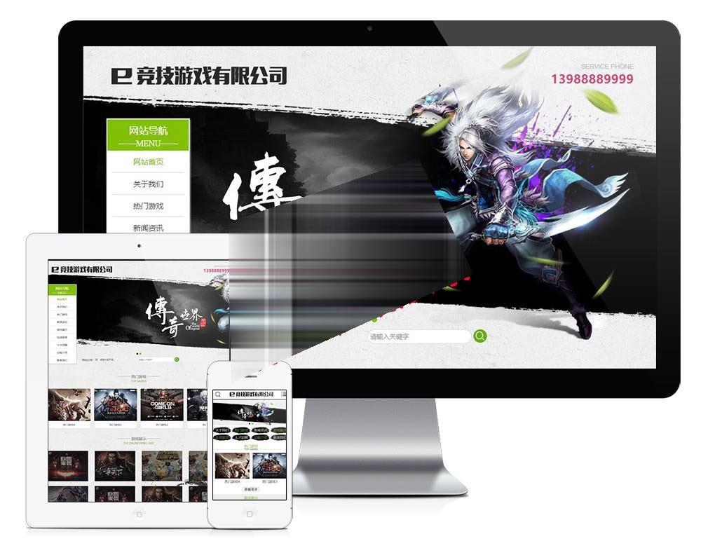 易优CMS自适应WAP传奇竞技游戏公司网站模板-爱资源分享