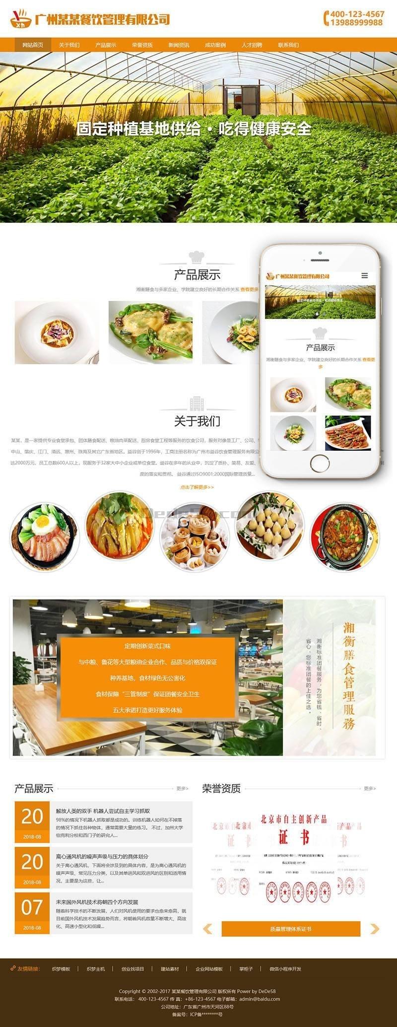 【dedecms】响应式膳食餐饮管理类织梦dedecms网站模板 自适应WAP-爱资源分享