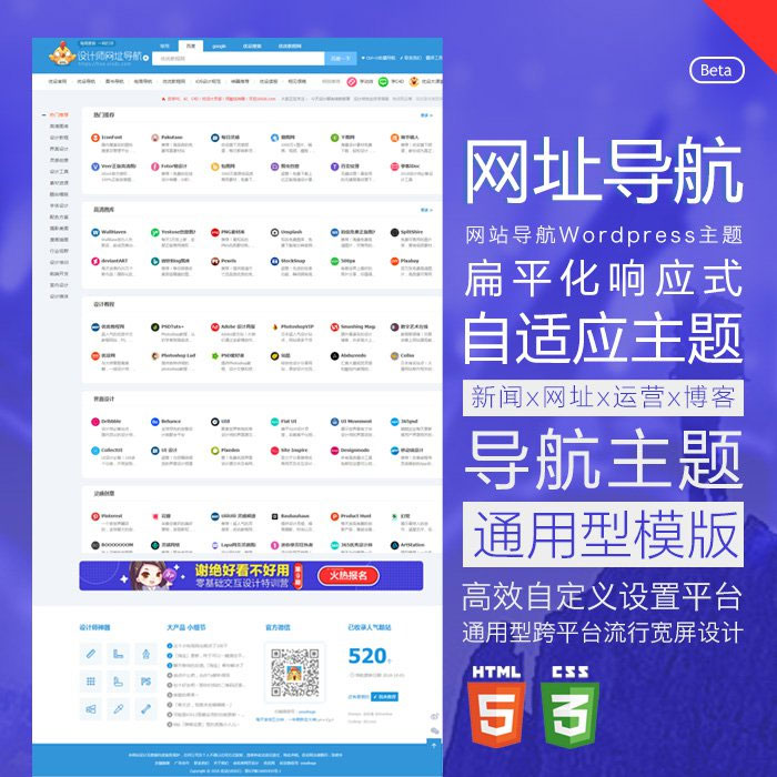 【WP主题】响应式中文网址导航HaoWa V1.3.1版WordPress主题模板-爱资源分享