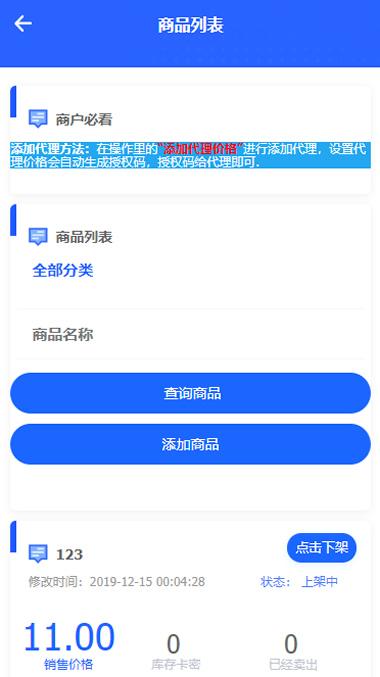 企业发卡自动发卡平台带商户运营版 带WAP手机端+多种主题-爱资源分享