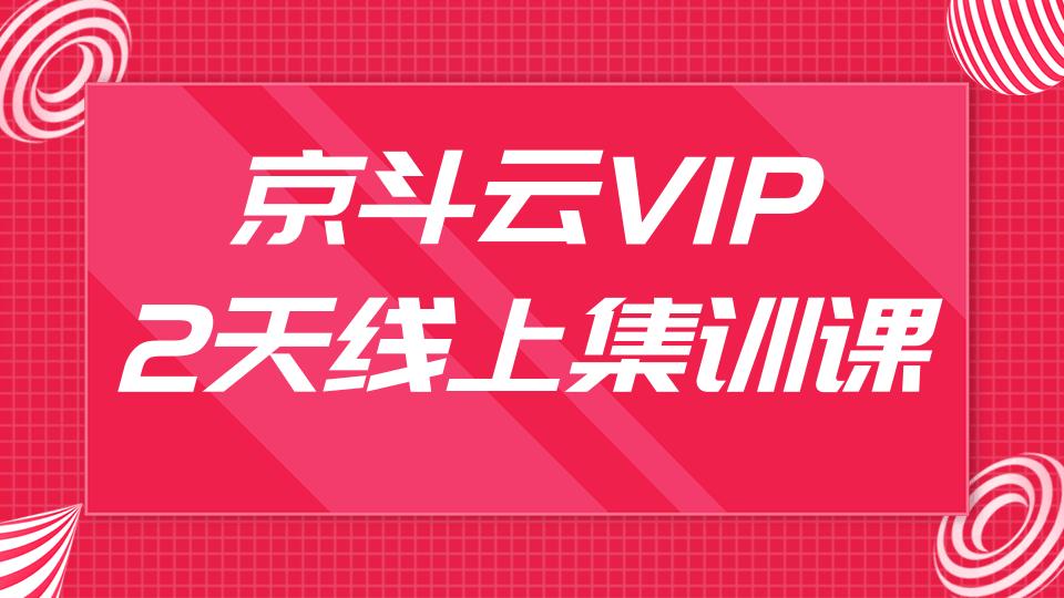 京斗云VIP两天线上集训课最新视频教程 关键词快速上首页/快车低价霸屏引爆搜索流量-爱资源分享