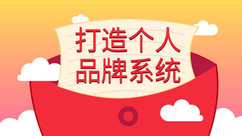 王通最新打造IP视频教程2.9G 打造个人品牌拥粉丝轻松赚取丰厚利润-爱资源分享
