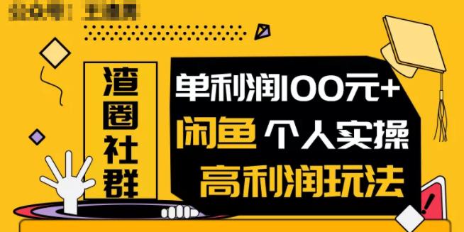 闲鱼无货源最新项目视频教程 闲鱼个人实操单利润100+实操详解-爱资源分享