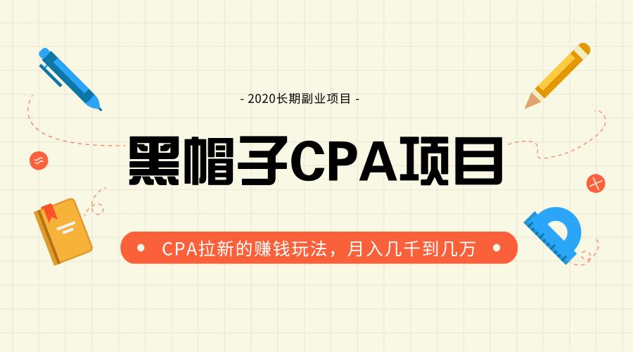 价值1280元黑帽子手机CPA项目最新视频教程 月入几千到上万CPA拉新赚钱玩法详解-爱资源分享