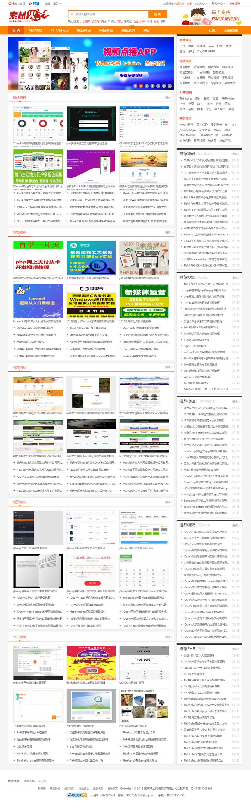 Thinkphp仿素材火整站修复版网站系源码 带会员系统+虚拟产品购买-爱资源分享