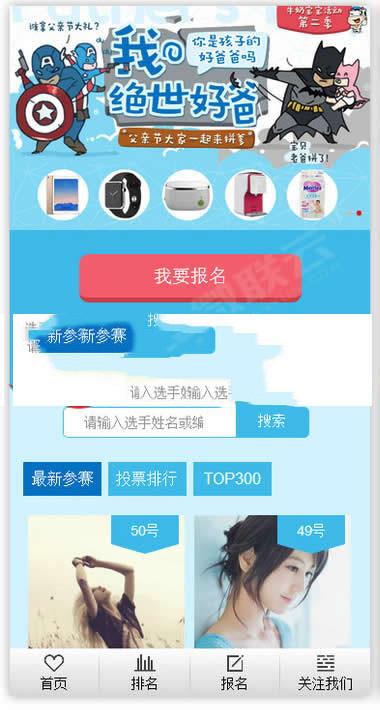 微信公众号投票活动网站系统源码 带微信独立后台-爱资源分享