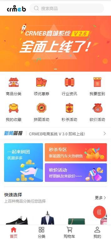 12月最新服务器打包运营级价值上千H5商城CRMEB系统源码-爱资源分享