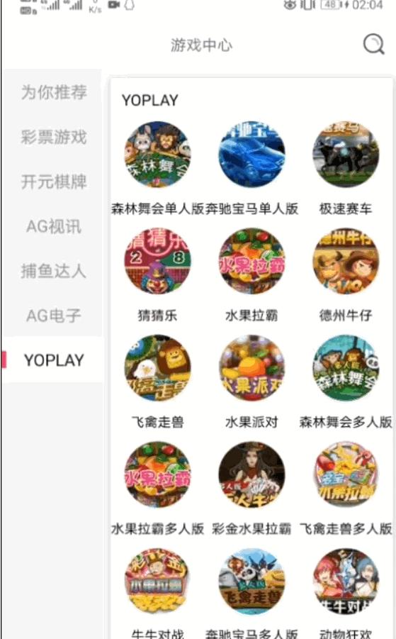 新直播带彩牛牛赛车多游戏已对接NG网站系统源码-爱资源分享