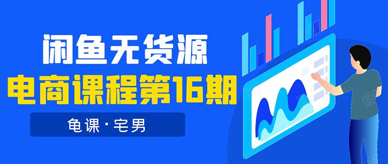 闲鱼无货源电商视频课程第16期21.5G 可单干或批量操作月入几千到上万-爱资源分享