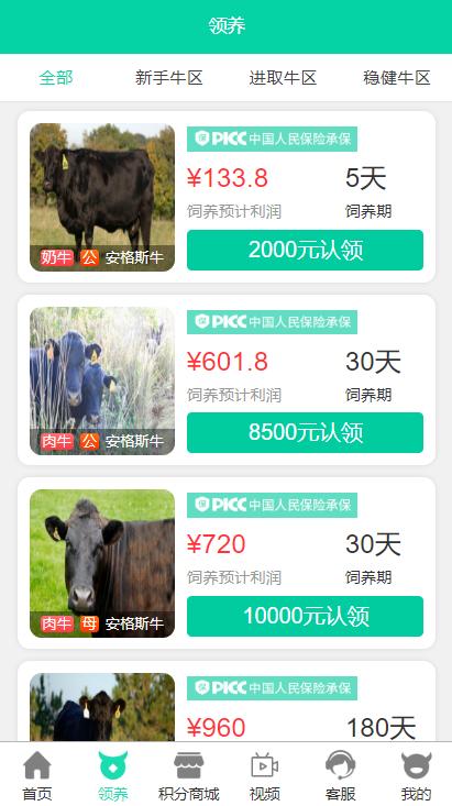 牧场养牛金融理财网站系统源码 带积分商城+抽奖系统+会员特权-爱资源分享