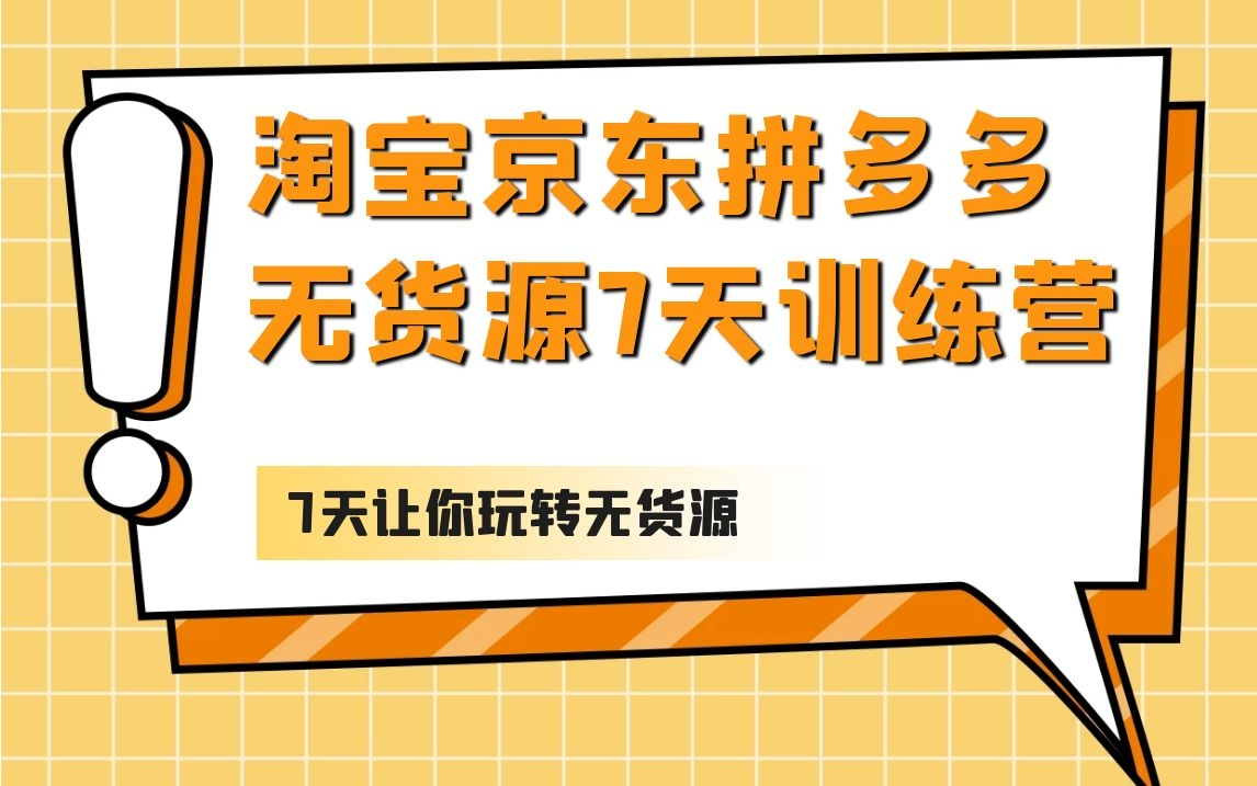 玩赚淘宝京东拼多多无货源电商7天训练营视频课程-爱资源分享