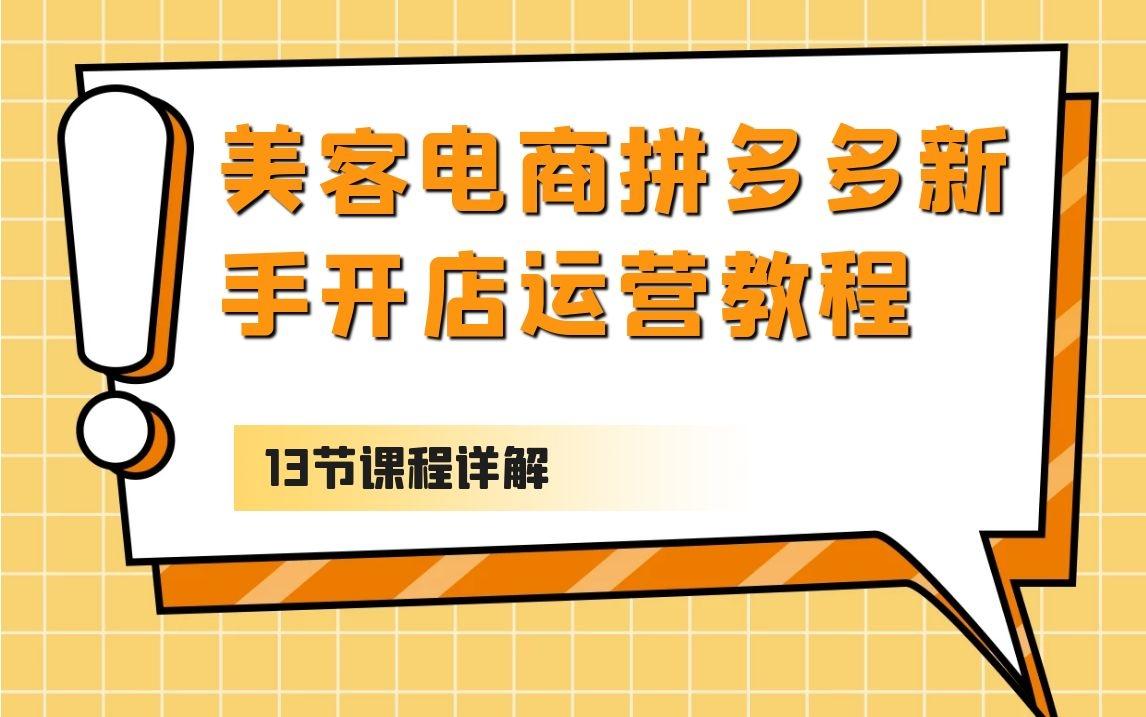 美客电商拼多多新手开店运营视频教程13课全集-爱资源分享