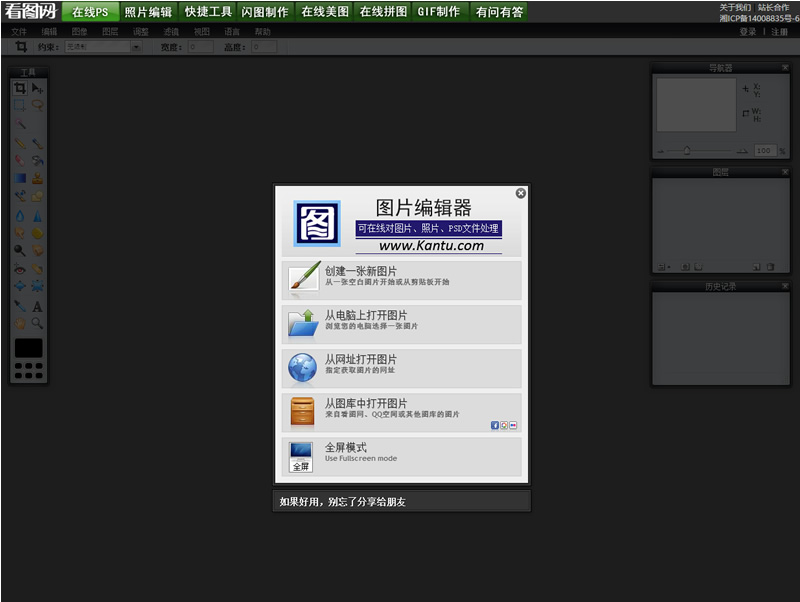 PS照片处理网页版免安装直接PS照片网站系统源码-爱资源分享