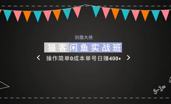 剑眉大侠猫客闲鱼实战班第1期视频教程 操作简单0成本单号日赚400+-爱资源分享