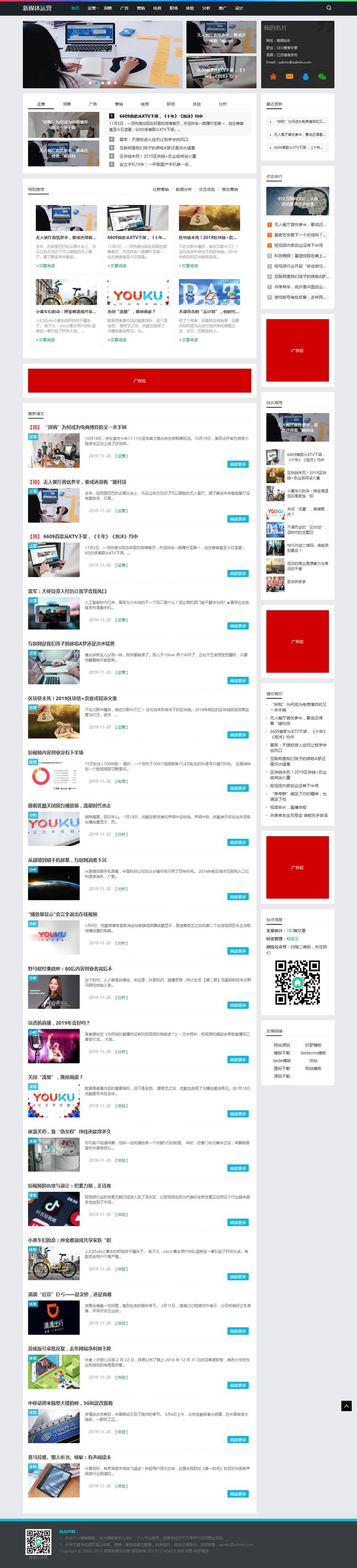 【dedecms】自适应WAP新媒体运营科技资讯类dedecms网站模板-爱资源分享