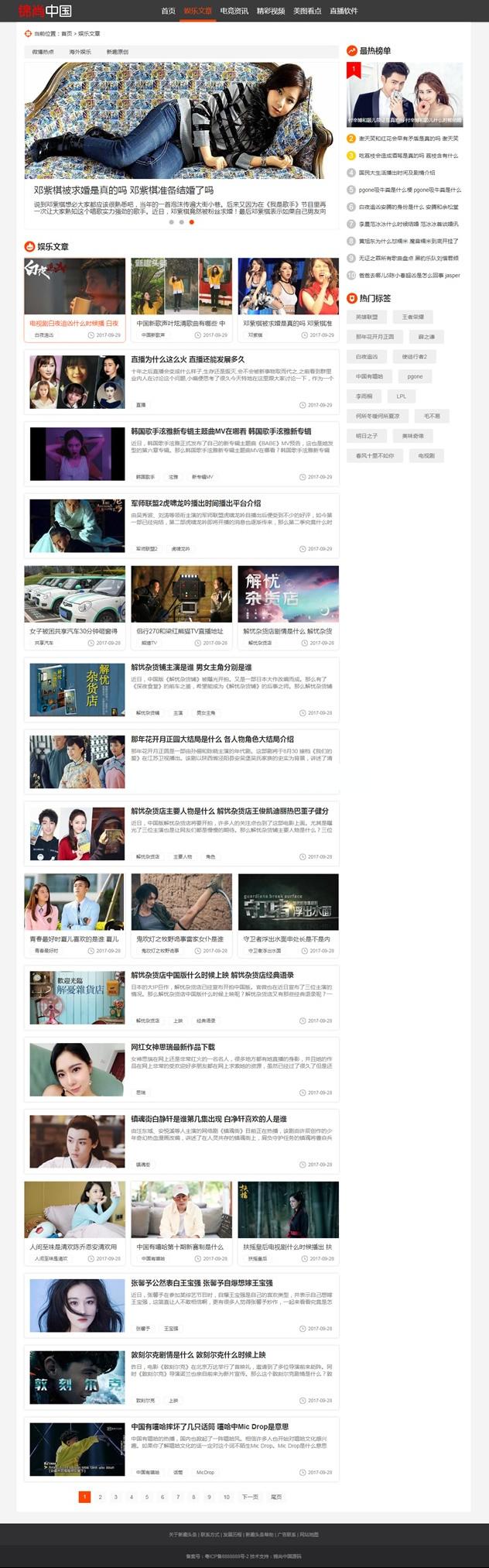 帝国CMS仿新趣头条新闻娱乐资讯类整站网站源码 带手机端-爱资源分享