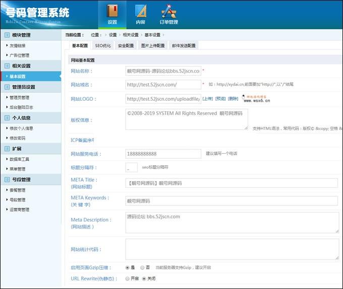 PHP手机靓号号码买卖交易平台网站系统源码 带手机版-爱资源分享