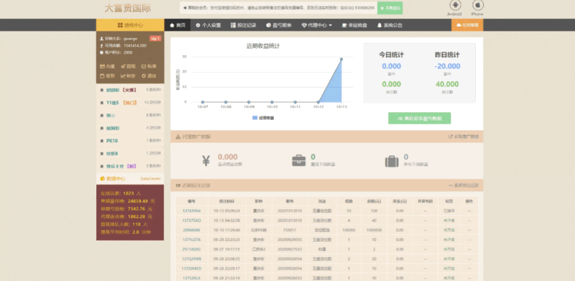 杏彩二开黄色UI大富贵娱乐网站系统源码-爱资源分享