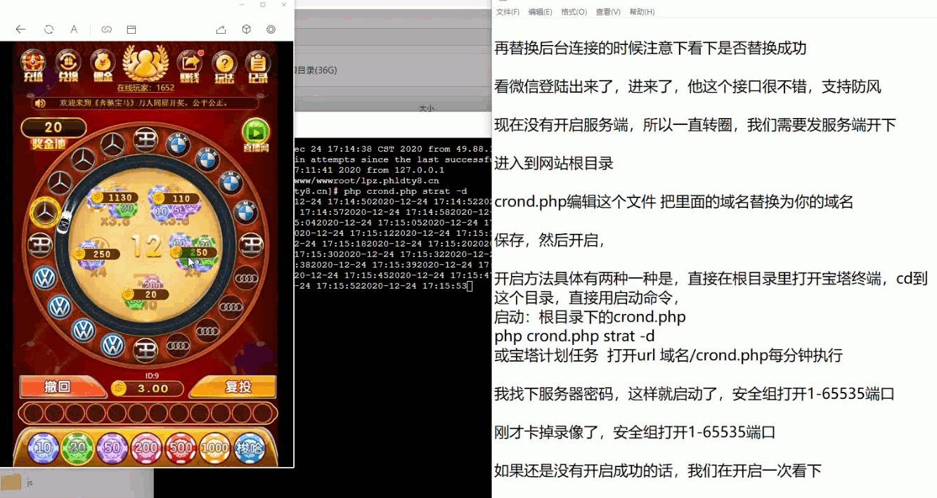 【搭建视频】H5轮盘娱乐游戏运营版网站系统源码搭建视频-爱资源分享