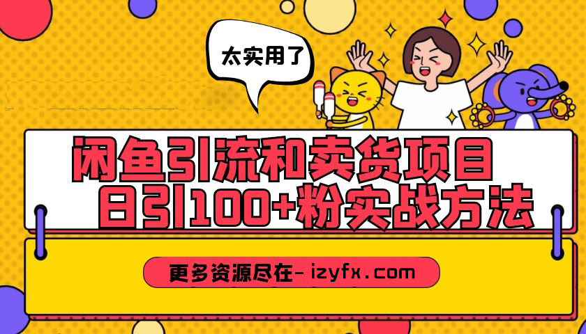 闲鱼引流和卖货日引100+粉实战课程详解-爱资源分享