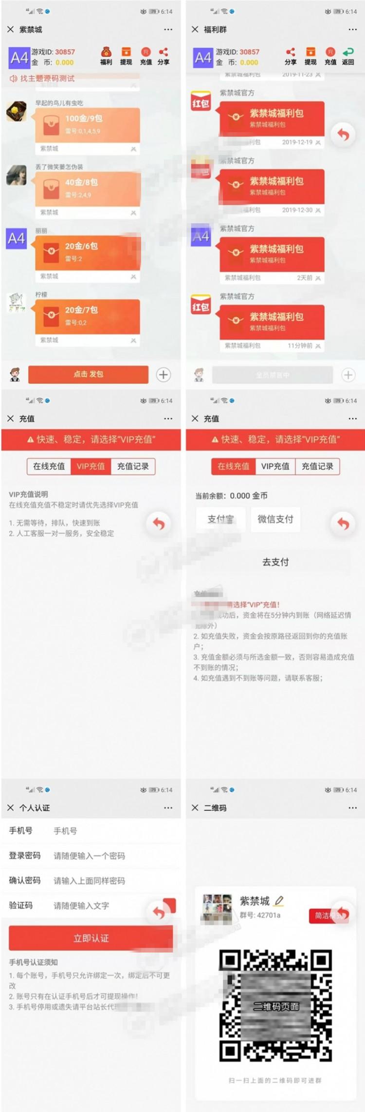 正版大富豪扫L红包带注册完美运营版 支持双登录+点控+个人支付+封装APP+搭建教程-爱资源分享