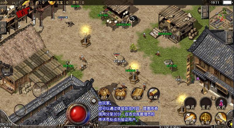 手游传奇杀神恶魔战神引擎游戏服务端 带安卓APK+搭建教程-爱资源分享
