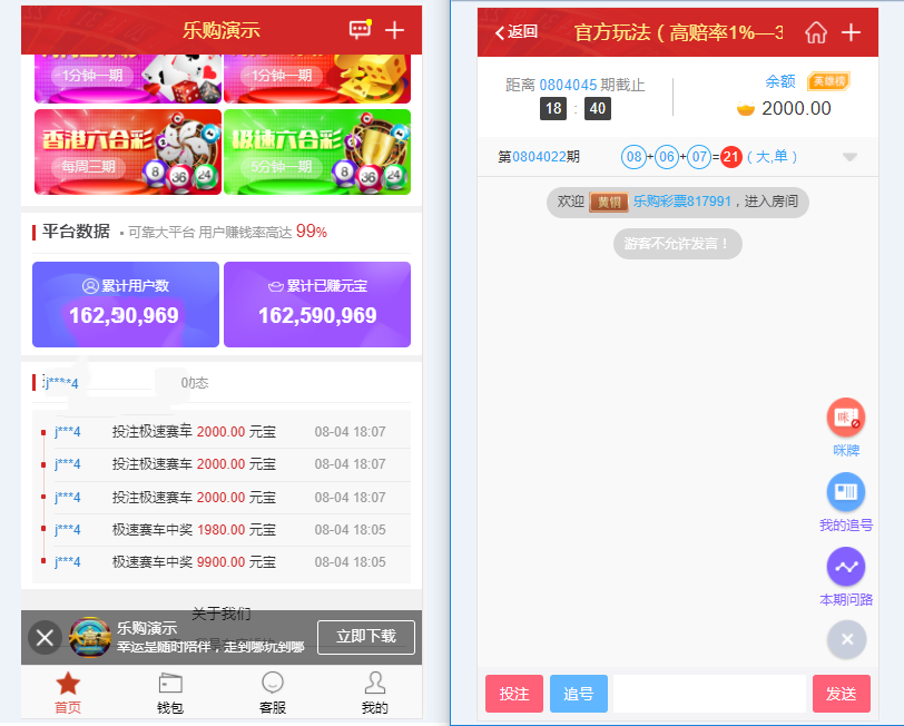VUE框架乐购新版手机端UI重构带NG接口娱乐系统源码-爱资源分享