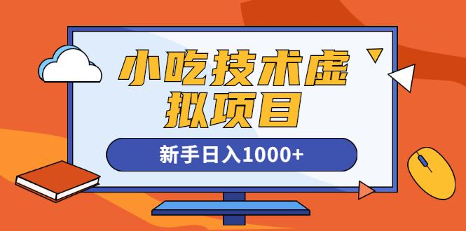快手咸鱼豆瓣引流小吃技术虚拟项目视频课 新手日入1000+-爱资源分享