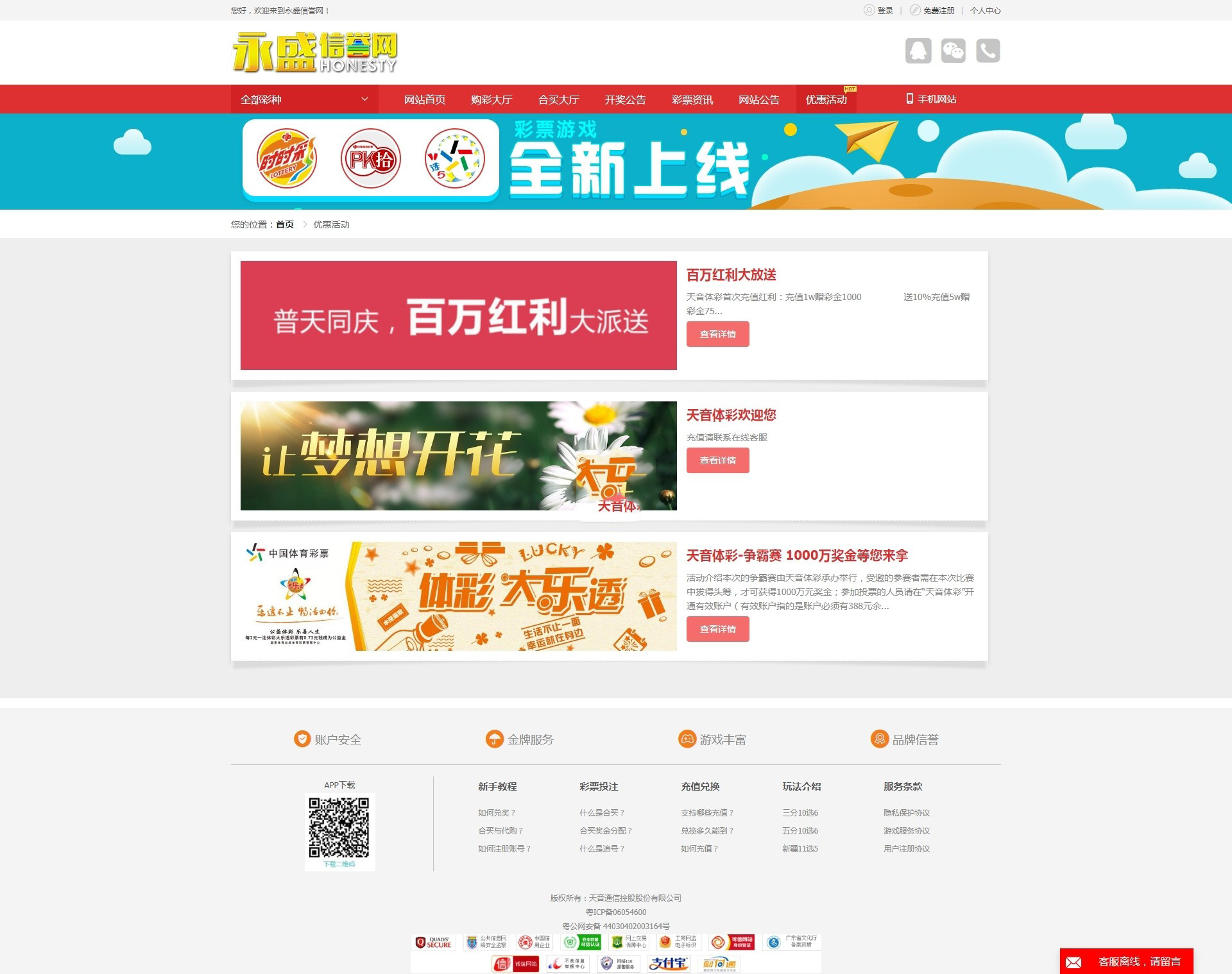 酷睿合买永盛娱乐CP网站系统源码V5.0版-爱资源分享