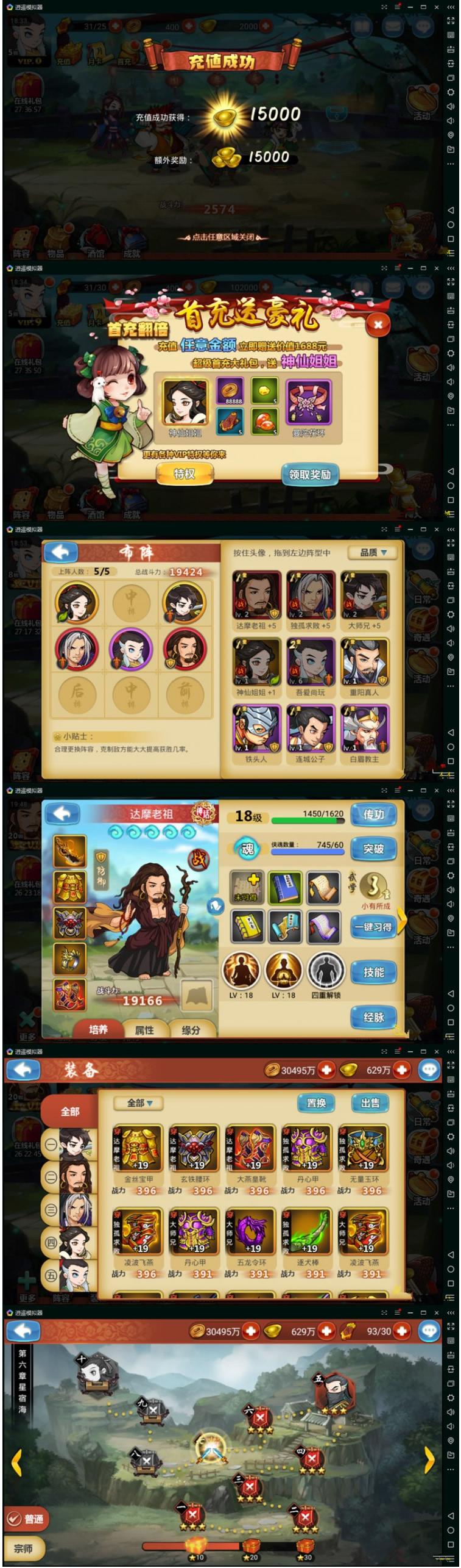 天书版江湖侠客令一键即玩游戏服务端 带GM后台工具+邮件工具+外网教程-爱资源分享