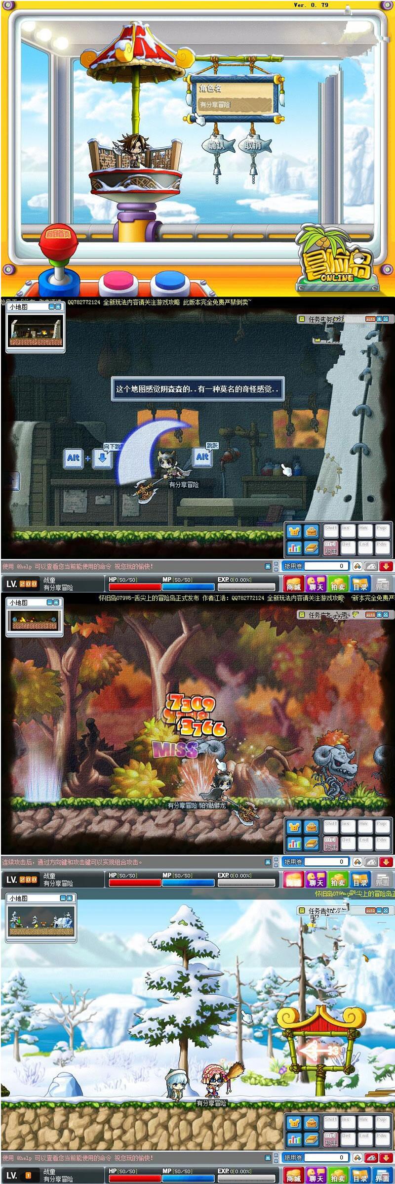 网游单机冒险岛V6整合万圣节特别版一键即玩游戏服务端 带客户端+安装教程-爱资源分享