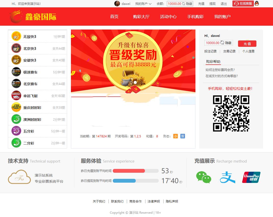 大富二开鑫豪国际娱乐完整无错网站系统源码 已对接支付+安装教程-爱资源分享