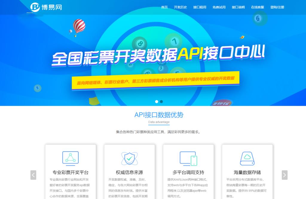 PHP博易API免费接口自动采集开奖娱乐网站系统源码-爱资源分享