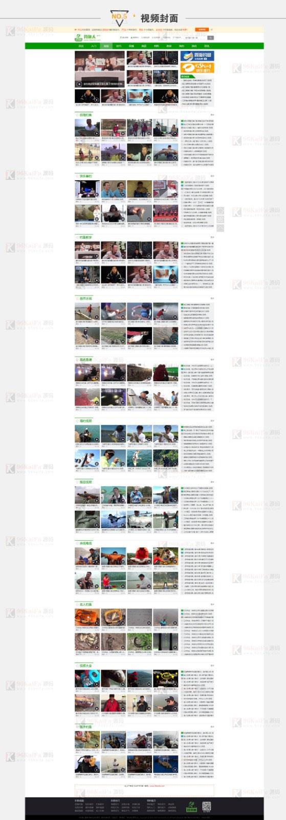 帝国CMS仿钓鱼人钓鱼视频钓鱼资讯类网站模板 带火车头采集器-爱资源分享