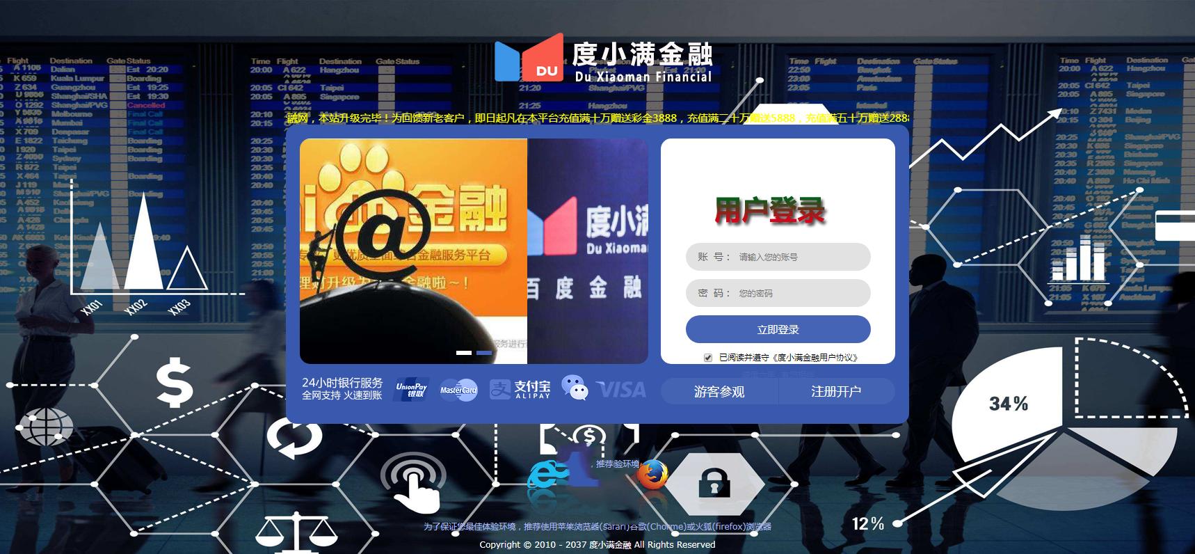 度小满金融理财杏彩改版CP网站系统源码-爱资源分享