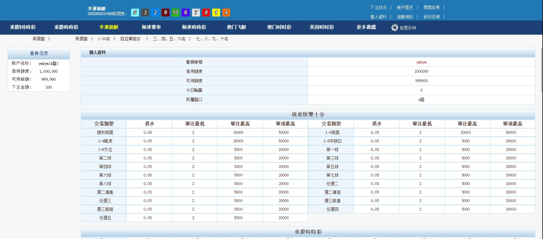 新蓝色UI幸运飞艇娱乐CP网站系统源码 带控制系统+安装教程-爱资源分享