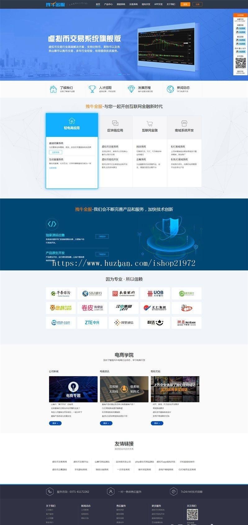 帝国CMS拽牛金服虚拟币区块链交易系统开发公司网站模板-爱资源分享