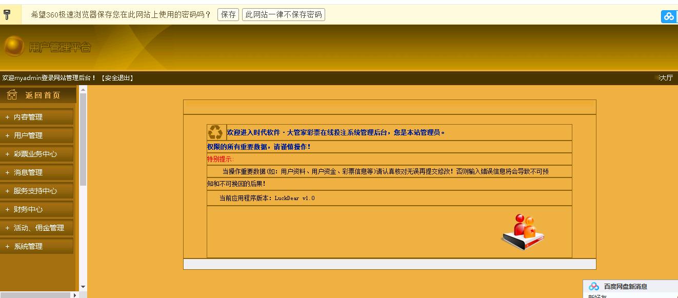 Net内核欧亚娱乐CP整站系统源码 带WAP+视频搭建教程+全自动采集无需配置-爱资源分享